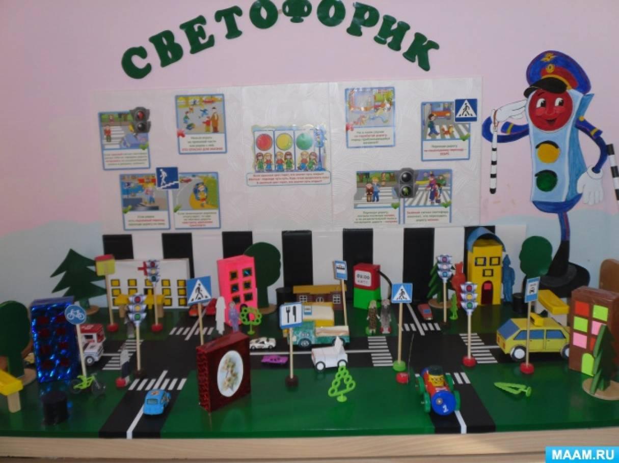 Игровой макет по ПДД «Наш город»