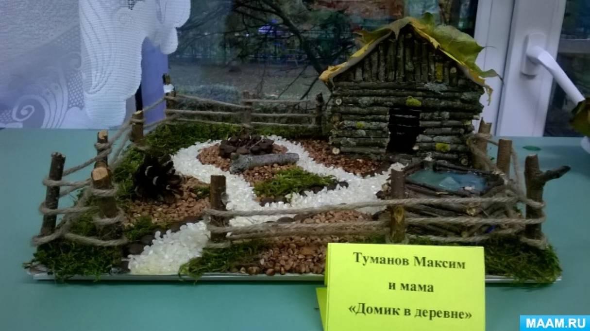 Лесной домик поделка из природного материала 7