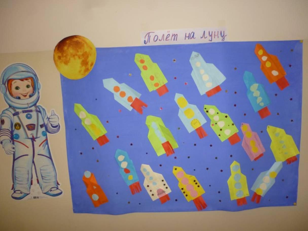 картинки по теме космос для старшей группы расположенные гористых
