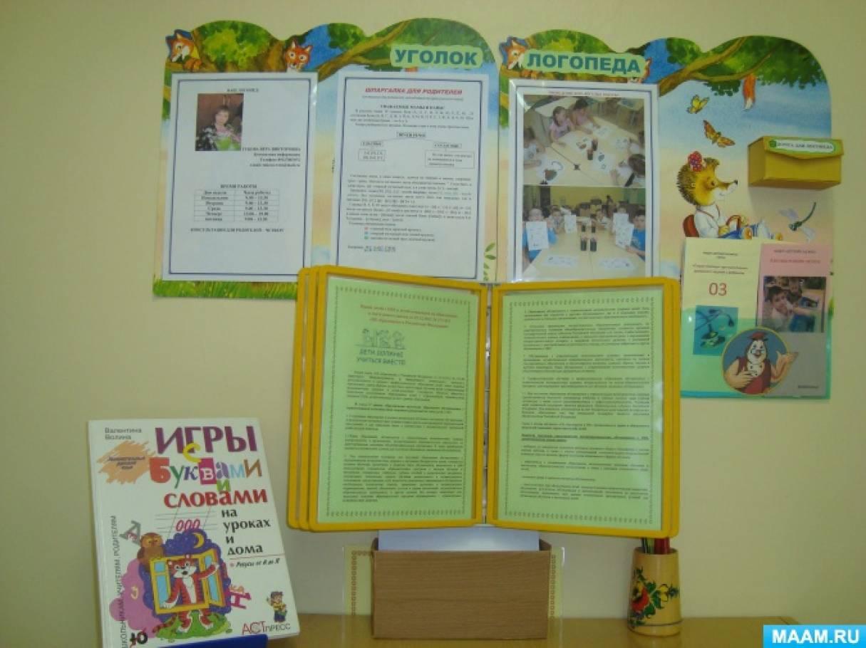 Информационный стенд для родителей специалиста детского сада «Уголок логопеда»