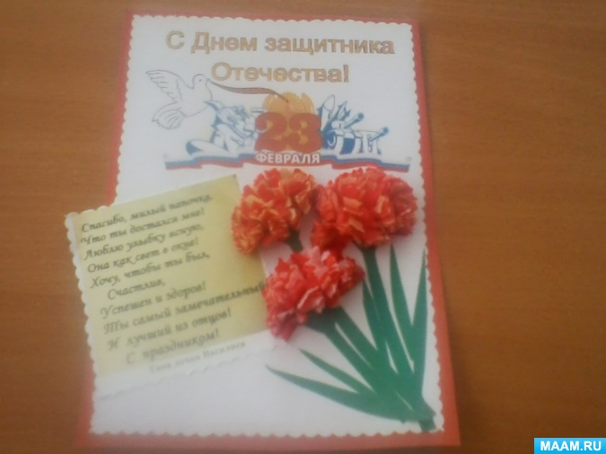 Подарок ко дню защитника отечества папе своими руками