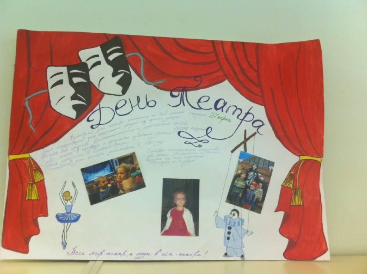 Второй международный конкурс театрального плаката