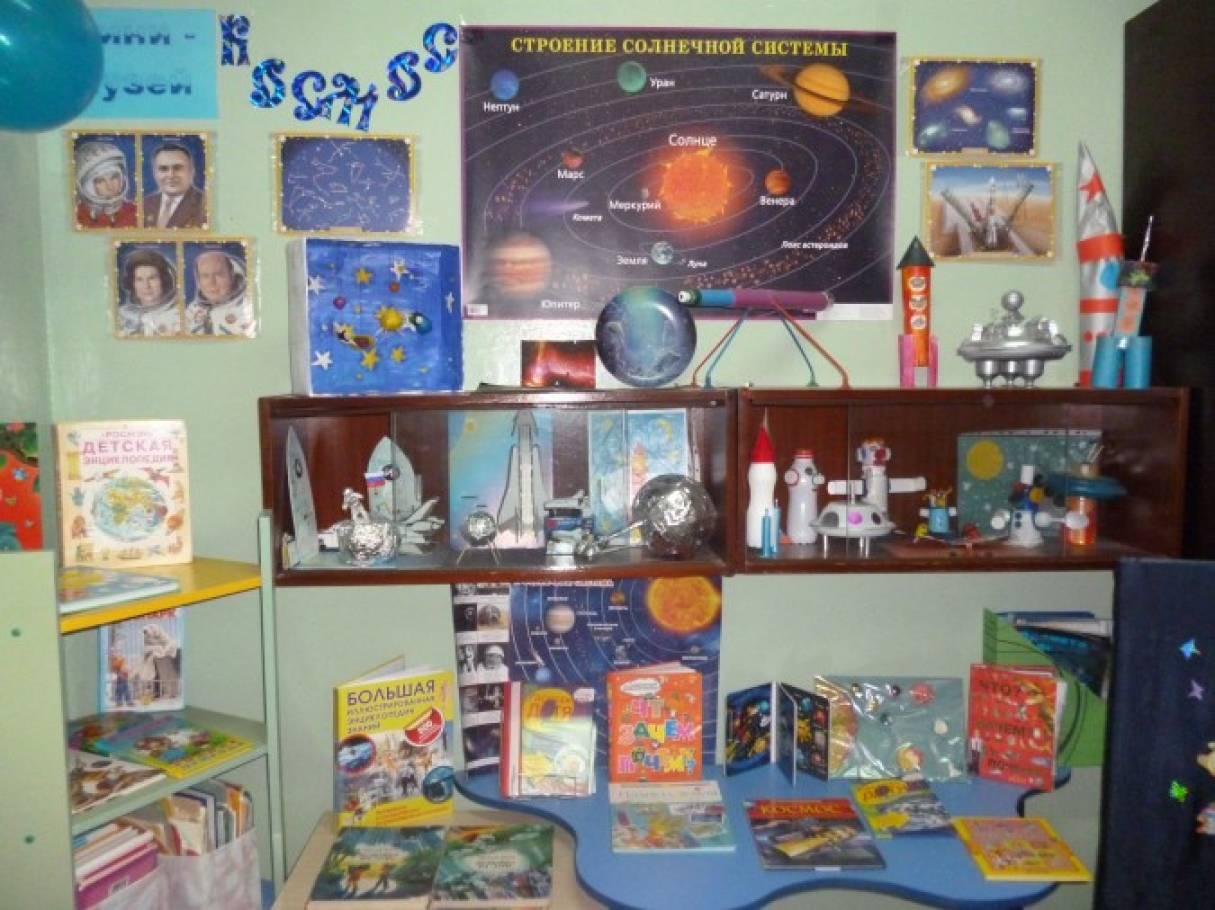 фото мини музей космос файлов