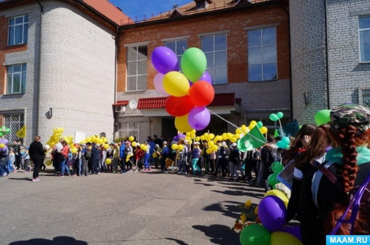 Фотоотчет «Праздник «За честь школы»