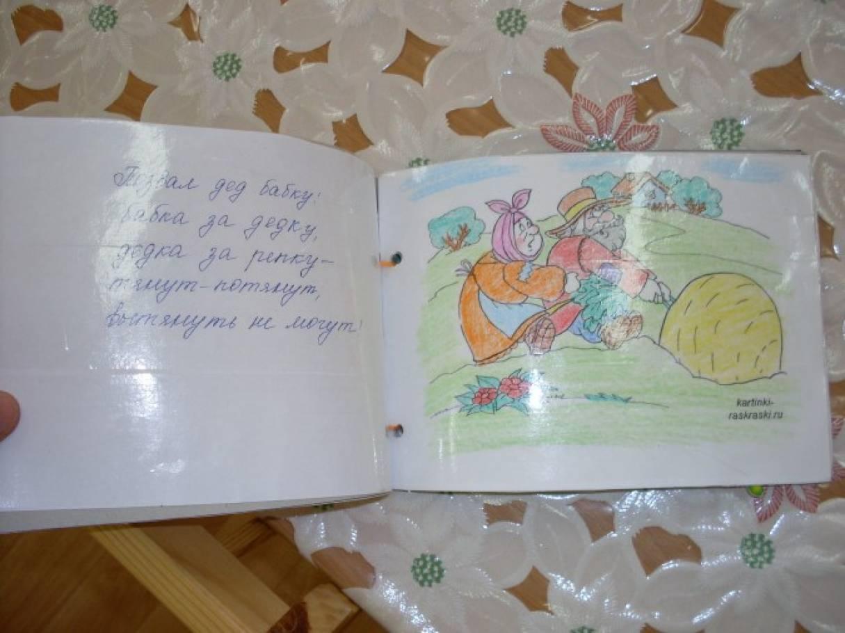 Моя первая книга сделать своими руками