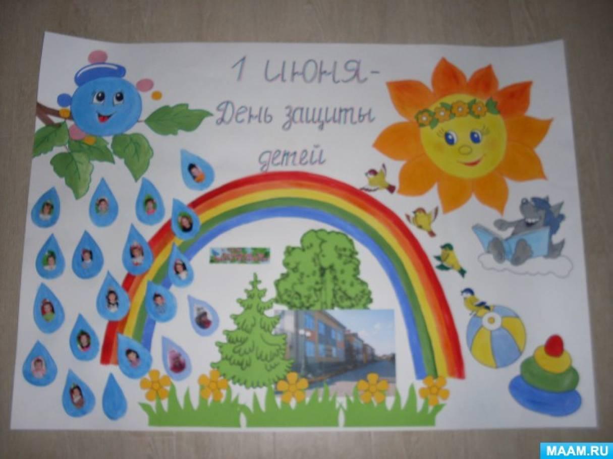 Плакаты к дню защиты детей