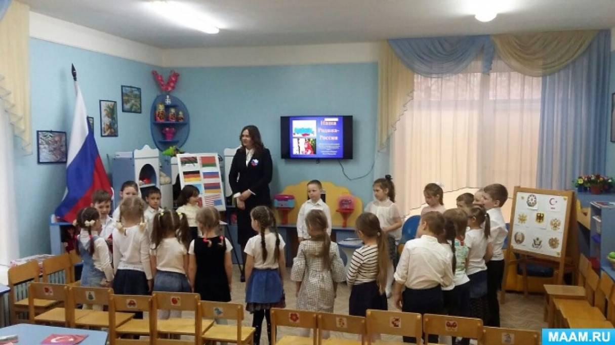Конспект занятия по развитию речи с элементами грамоты для детей старшего дошкольного возраста «Моя Родина— Россия»