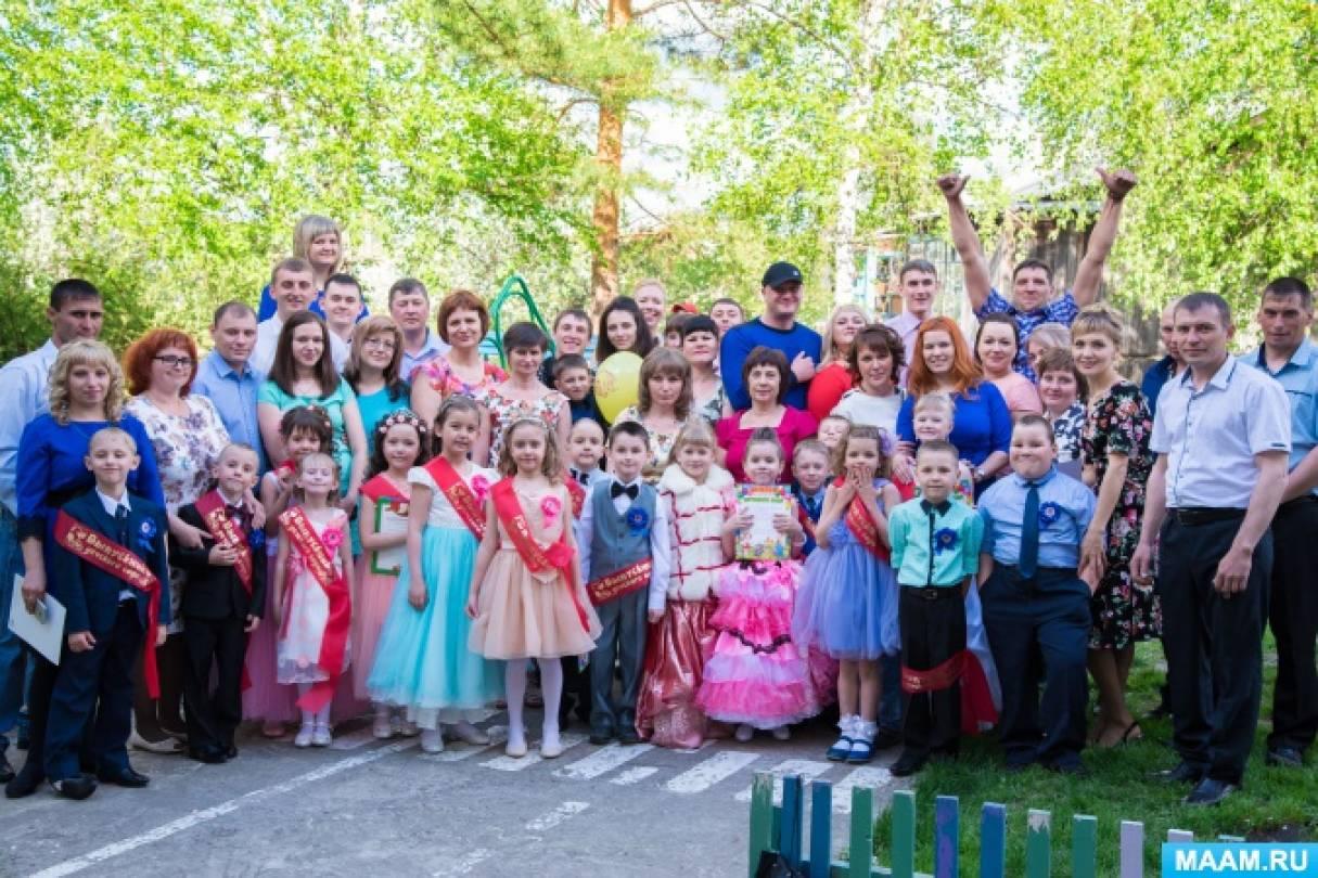 праздник знакомство детей с детским садом