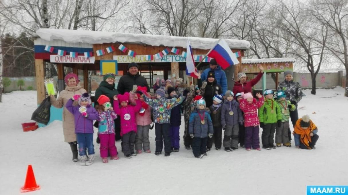 Конспект зимнего спортивного развлечения на улице «Малые олимпийские игры в детском саду»