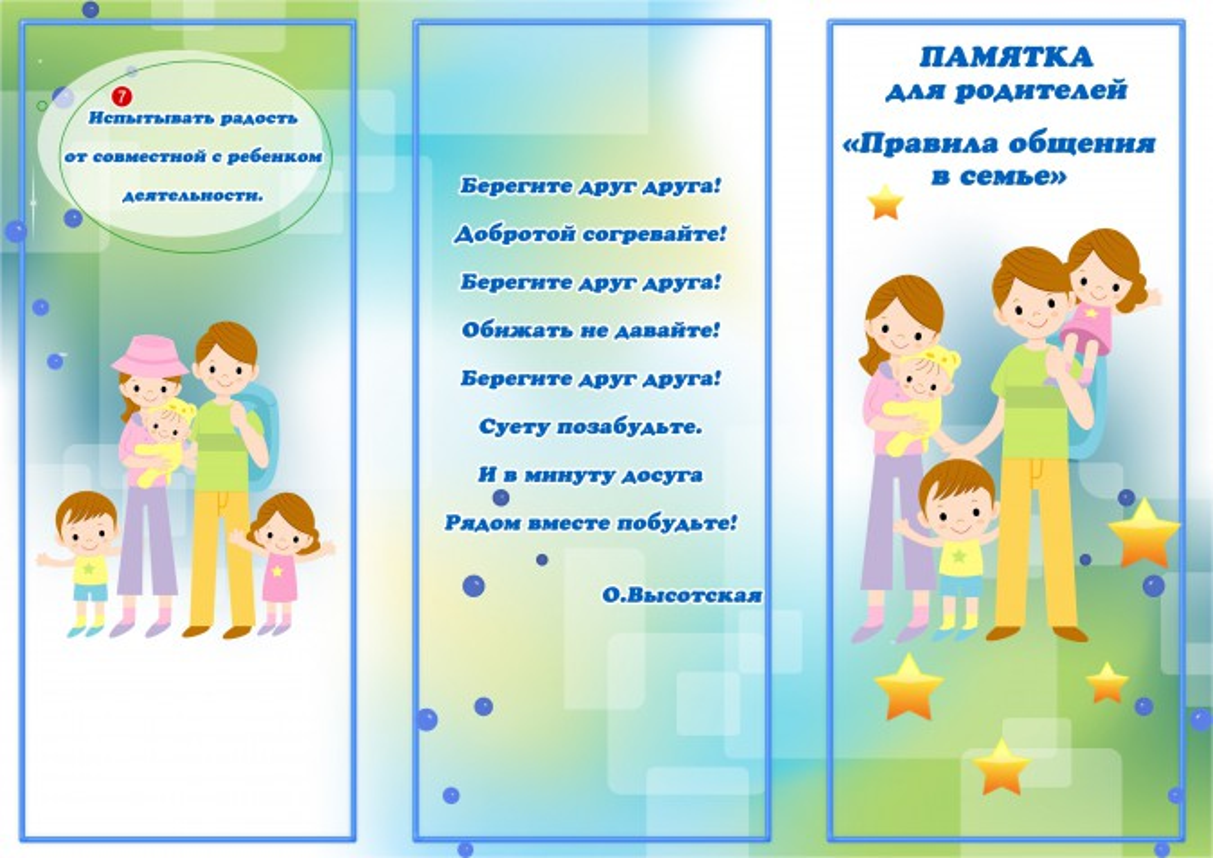 Протокол Родительского Собрания В Яслях