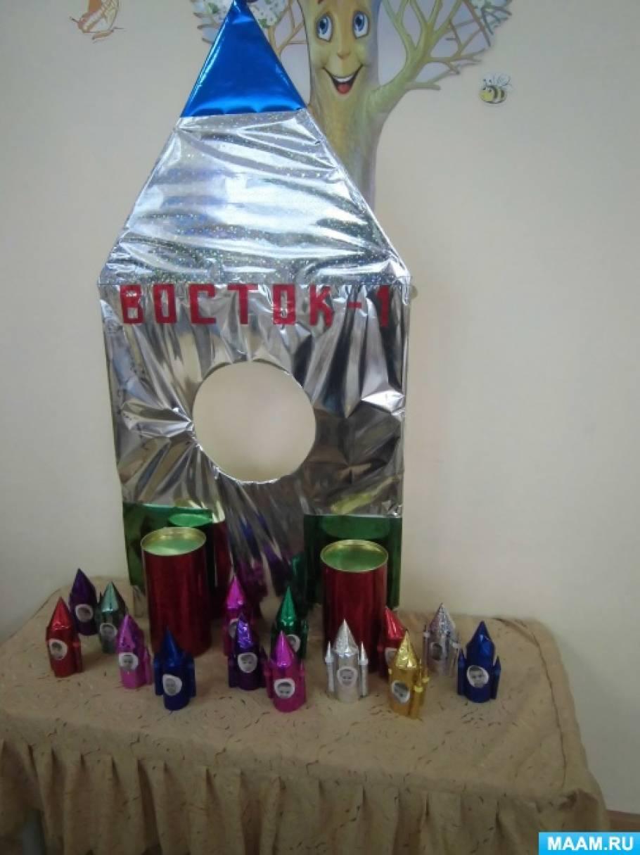 Конспект открытого занятия по конструированию на тему «Ракета»