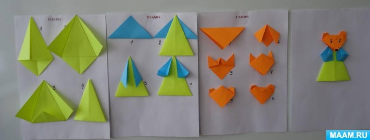 эту оригами в подготовительной группе занятие юла количество