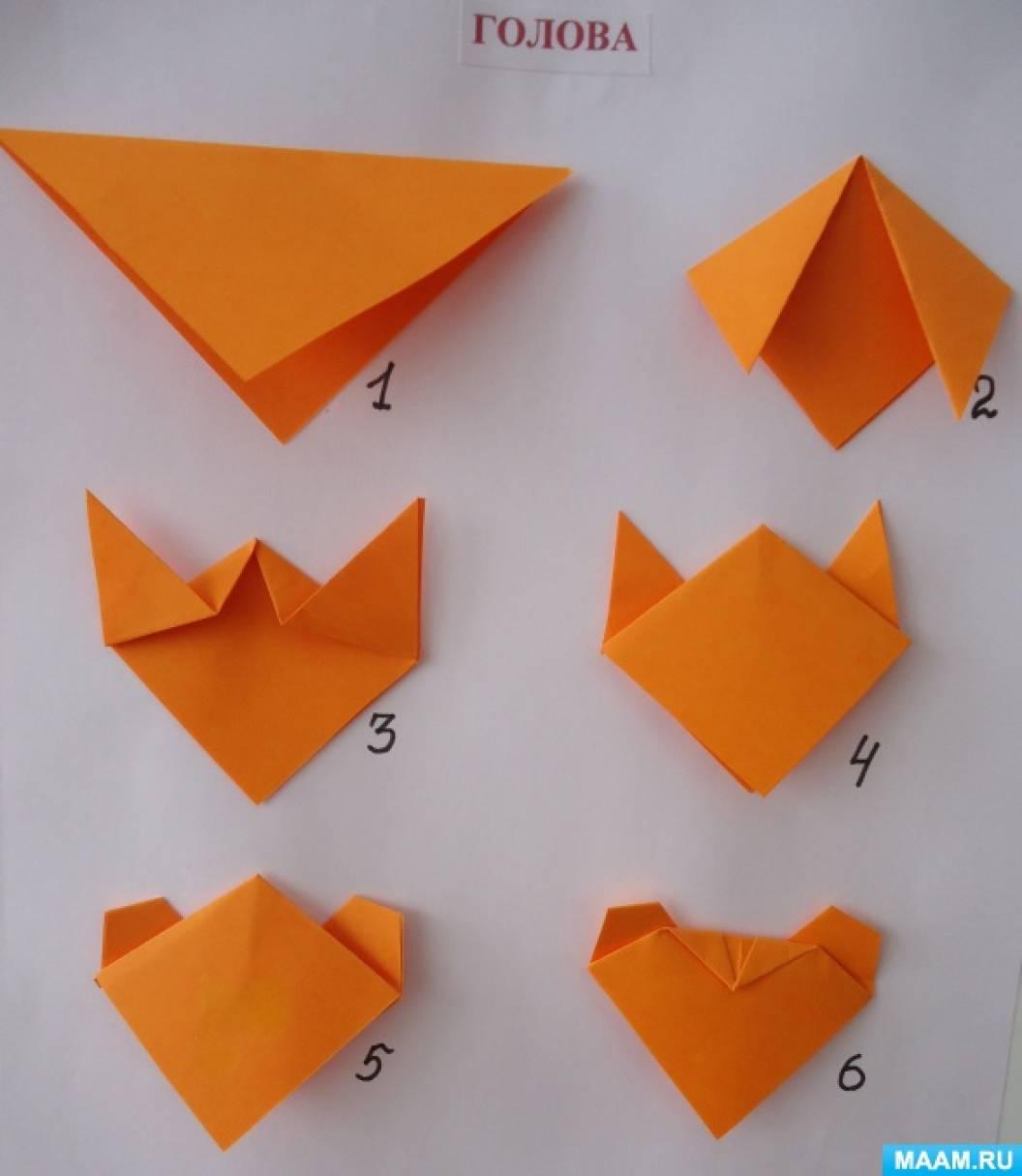 Методика конструирования оригами 45