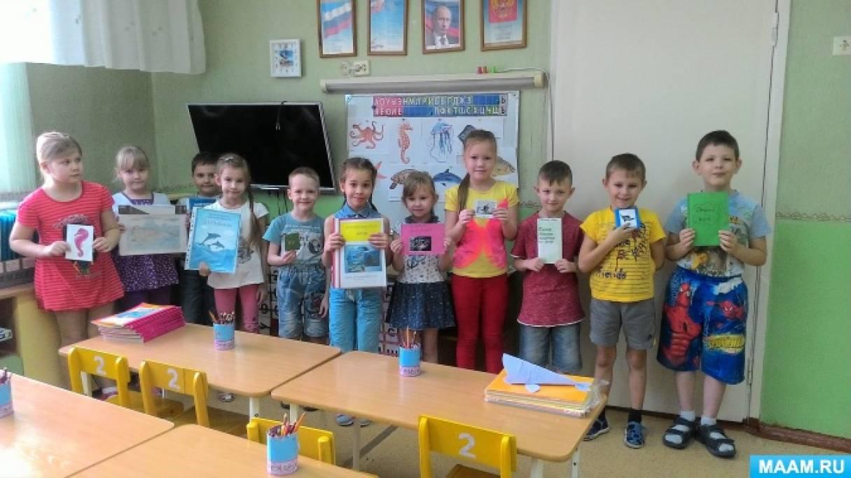 Книжка малышка в подготовительной группе