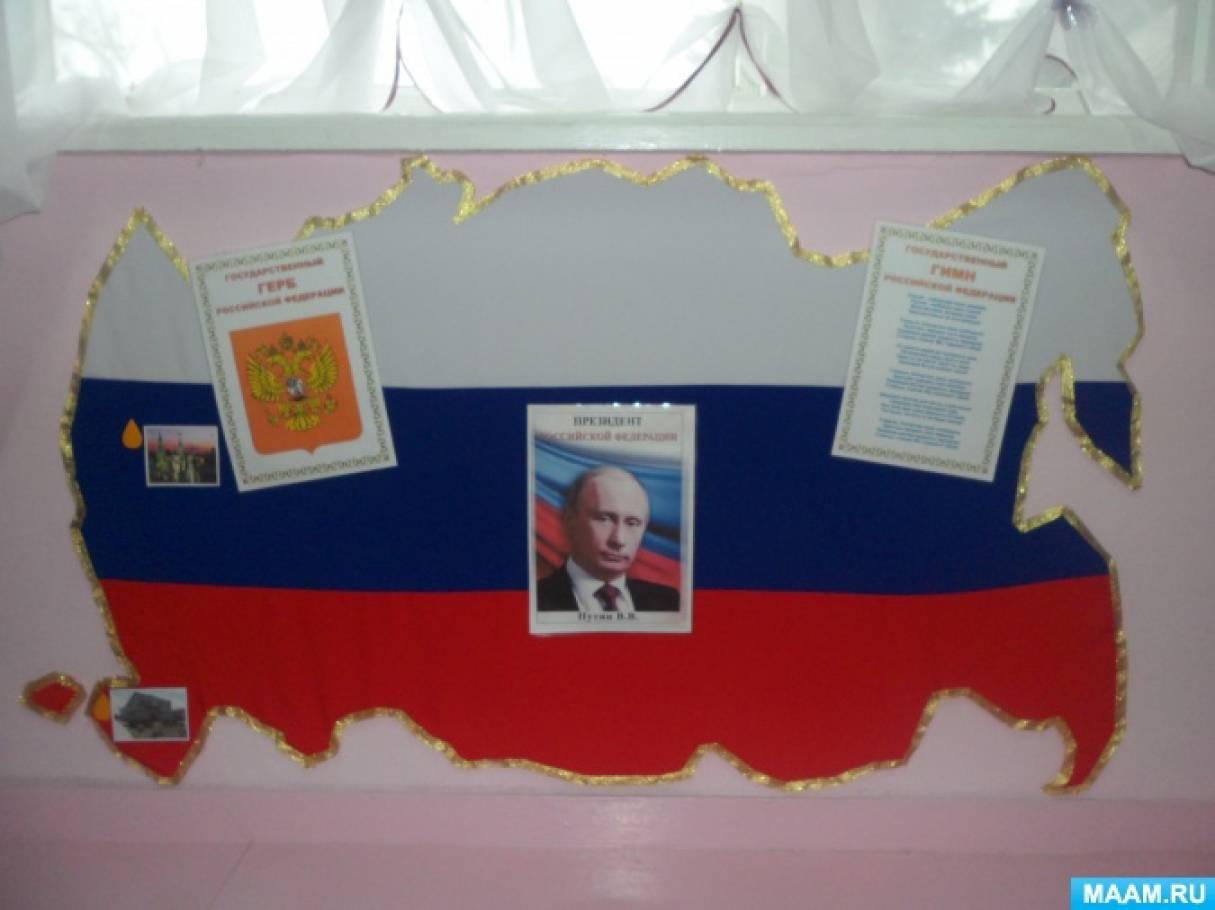 Оформление уголка россии в доу своими руками 37