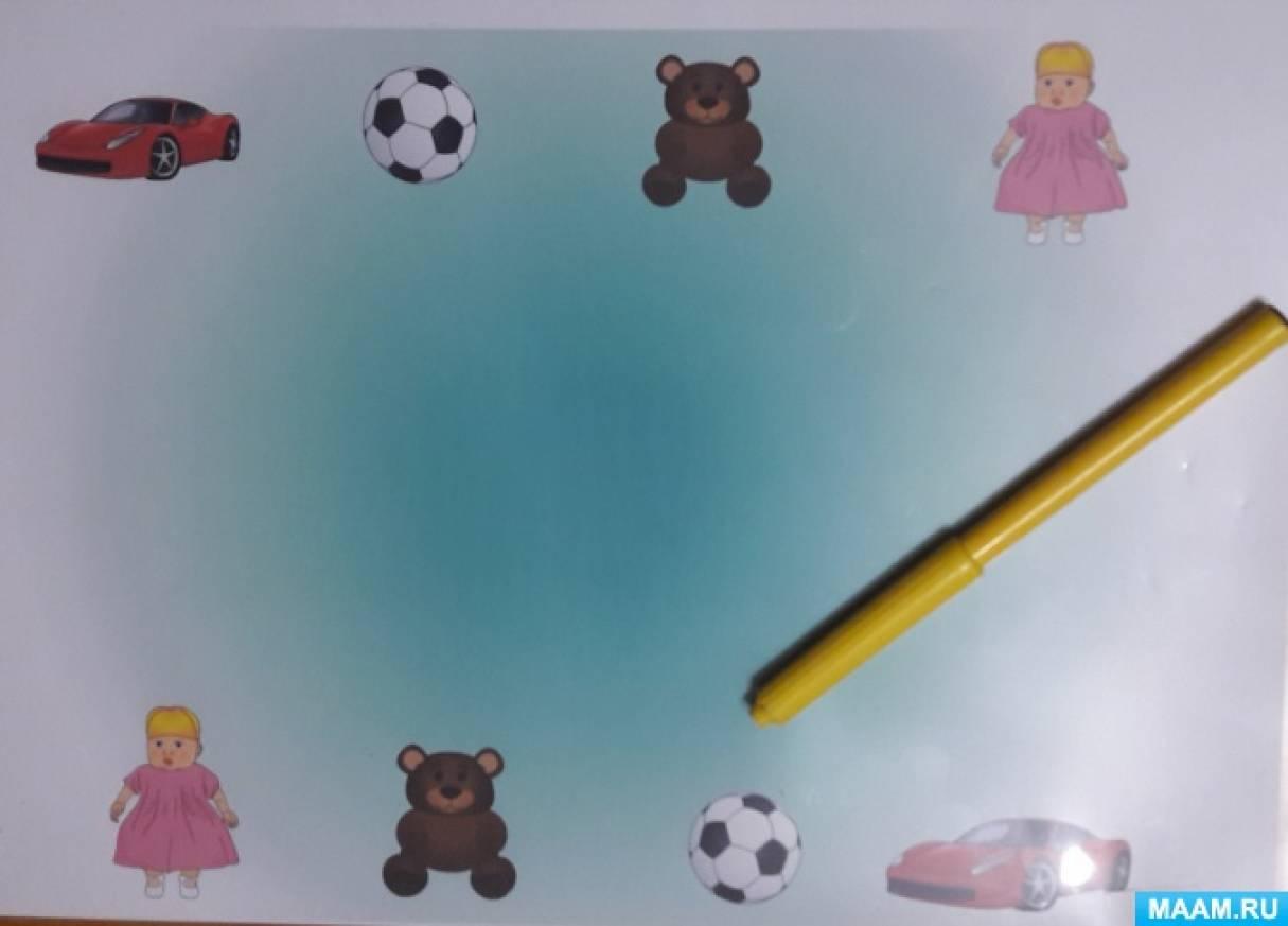 Дидактическая игра для детей с нарушением слуха 2–5 лет «Найди такой же»