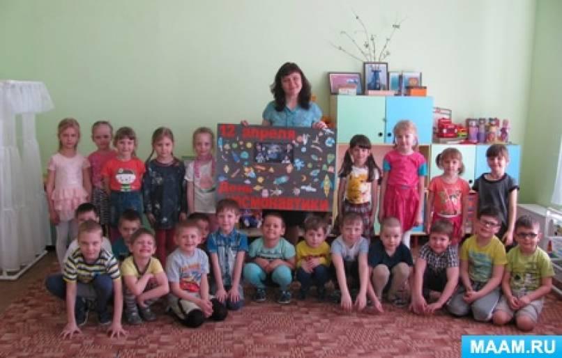 Отчёт о мероприятии к Дню космонавтики в старшей группе детского сада