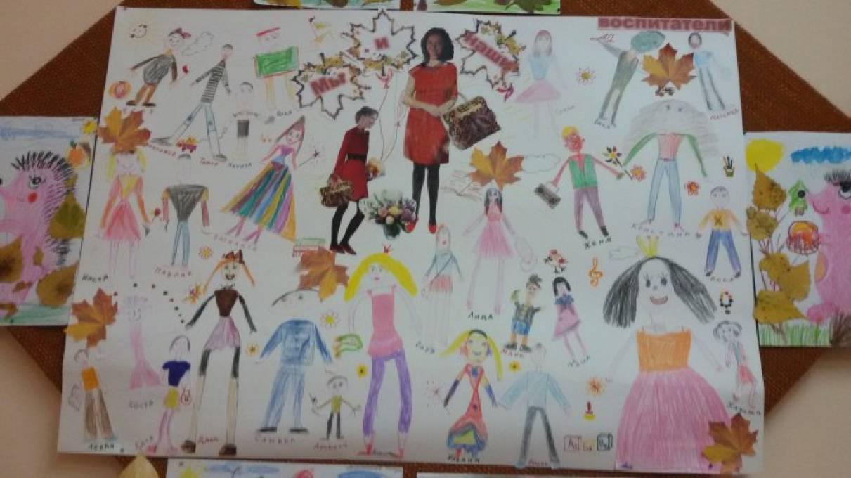 Рисунок воспитателю детского сада своими руками 75