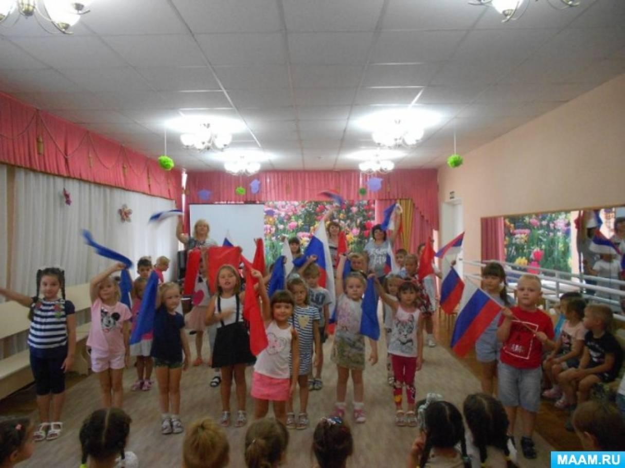 Фотоотчет «День Государственного флага Российской Федерации»