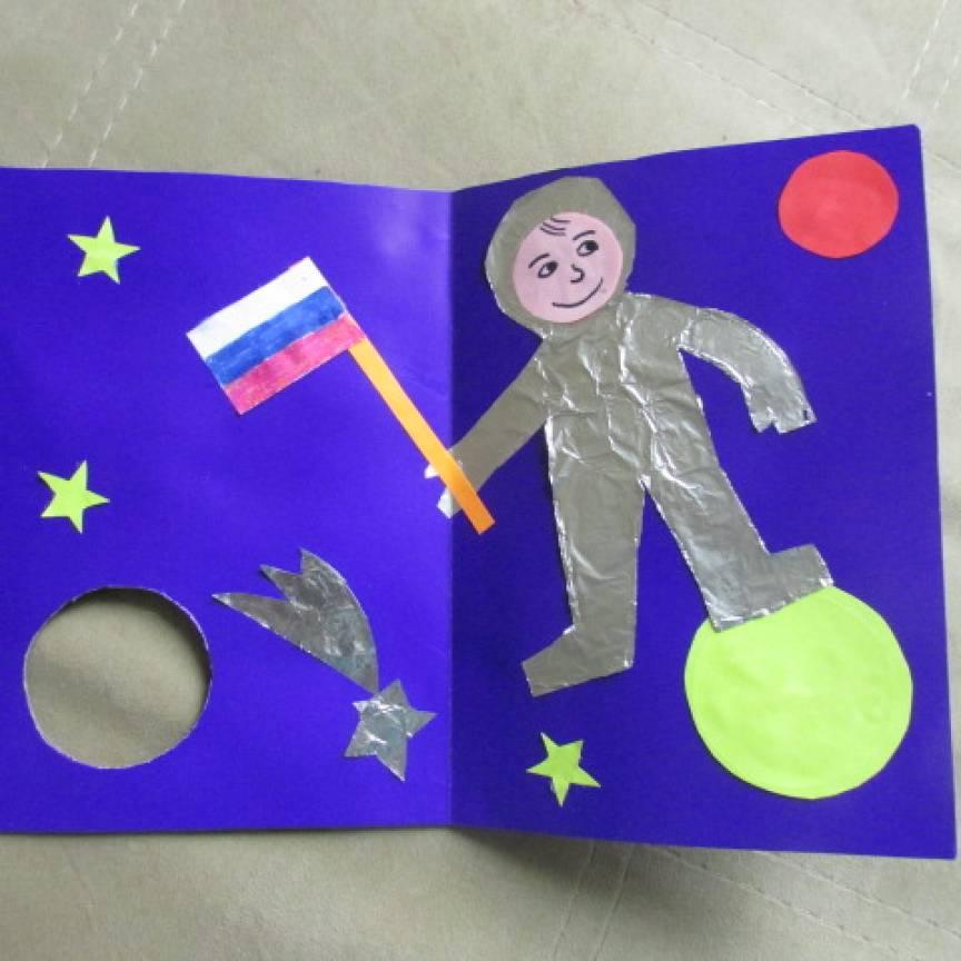 Именины, как сделать космическую открытку