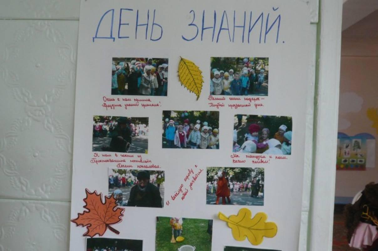 Плакат на первое сентября своими руками 46