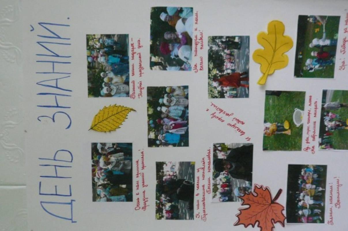 Плакат с 1 сентября 11 класс своими руками 74