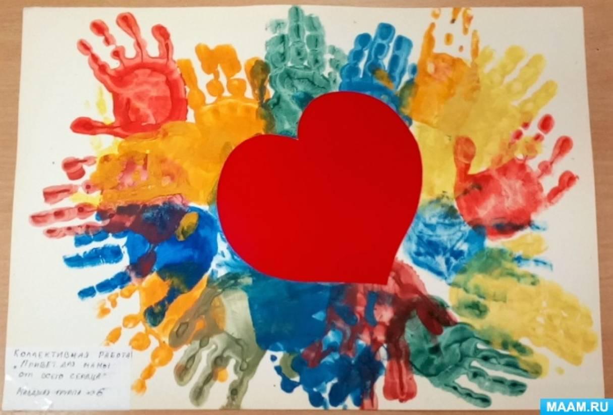 Коллективная открытка детей младшей группы «Привет для мамы от всего сердца»