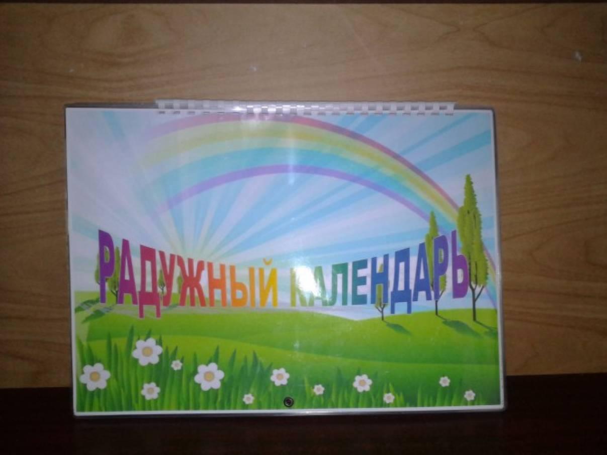 Дидактическое пособие «Радужный календарь»