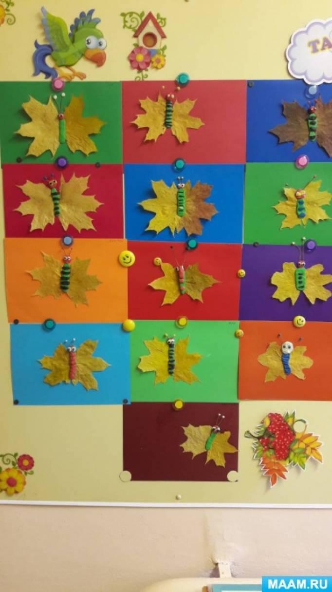 Конспект комплексной непрерывной образовательной деятельности для детей подготовительной группы «Осенние бабочки»