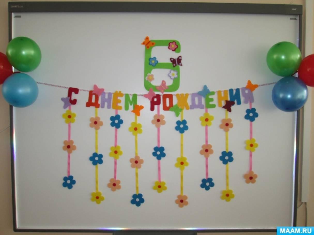 Оформление помещения в подготовительной группе гирлянда «С Днём рождения»