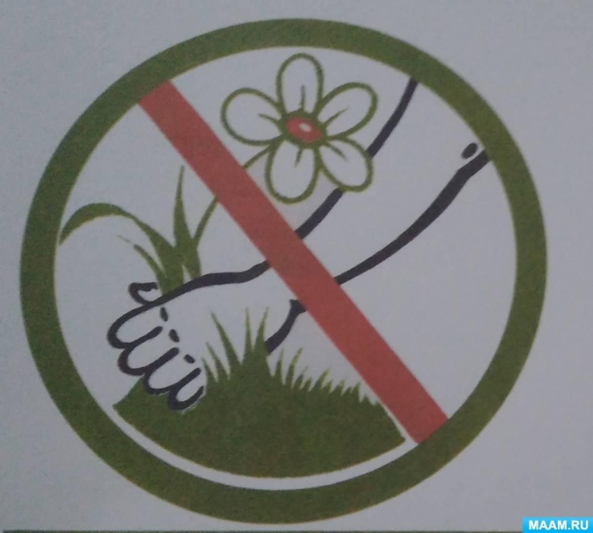 Картинки об охране природы для детей дошкольного возраста, февраля