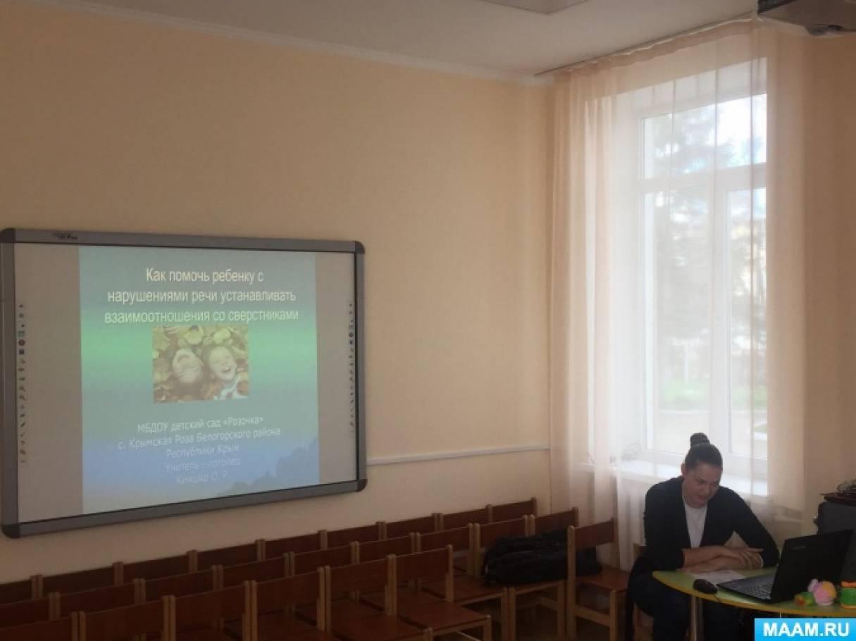 Отчёт о проведении Недели инклюзивного образования