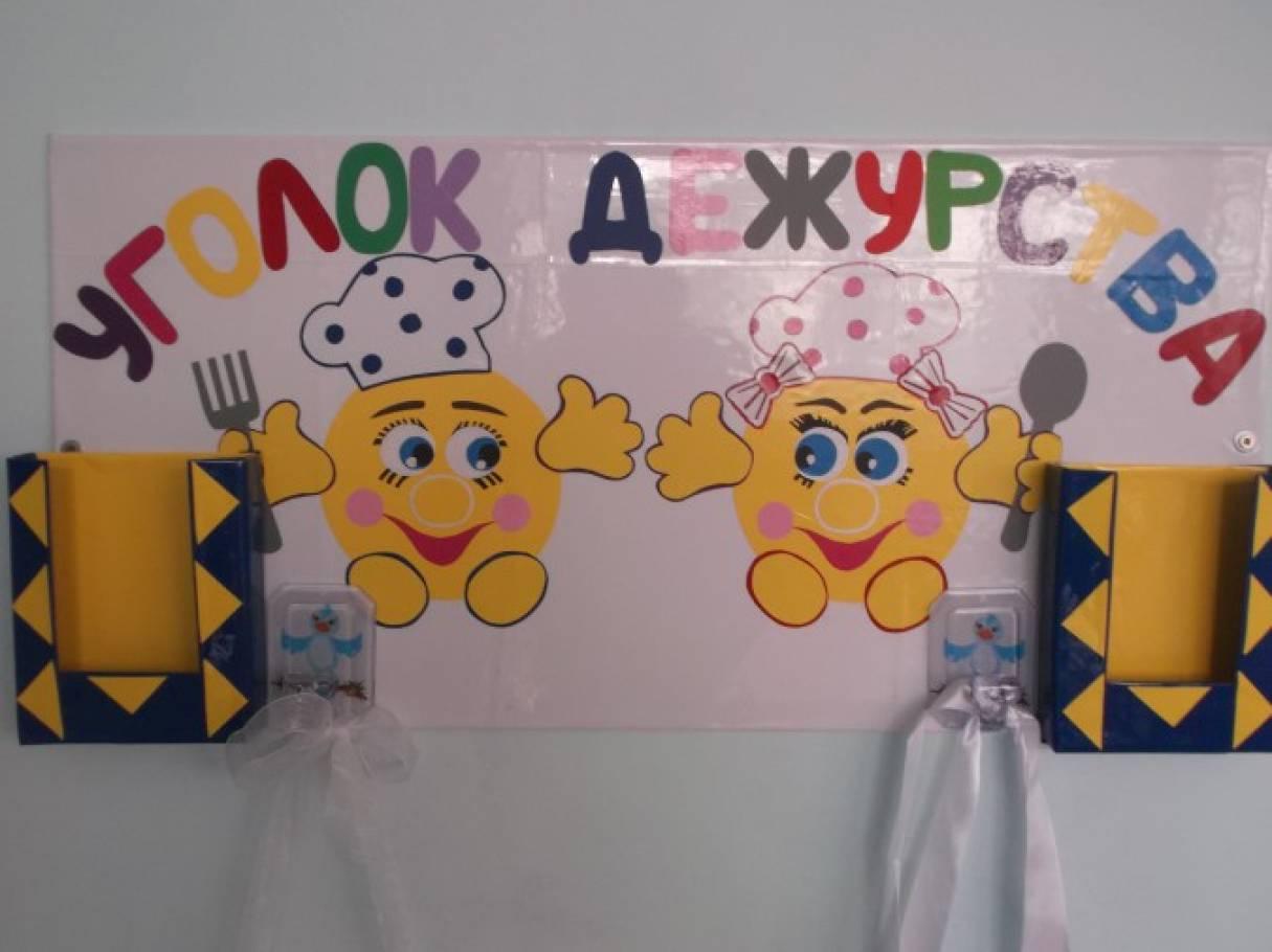 Уголок дежурства в детском саду своими руками  932