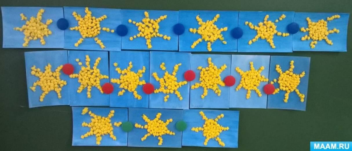 Конспект непосредственной образовательной деятельности по аппликации во младшей группе «Солнышко лучистое»