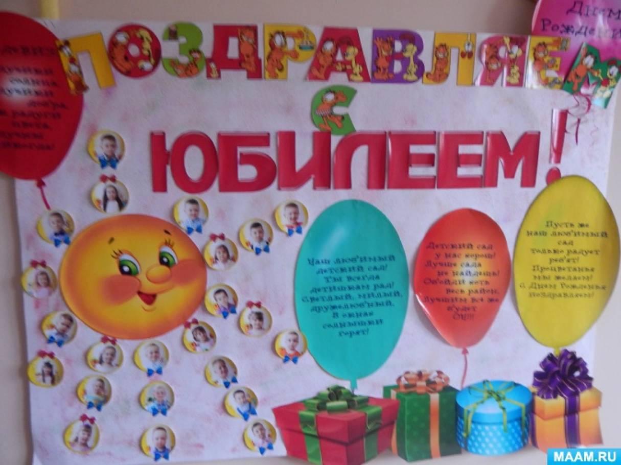 Плакат поздравление с днем рождения детский сад