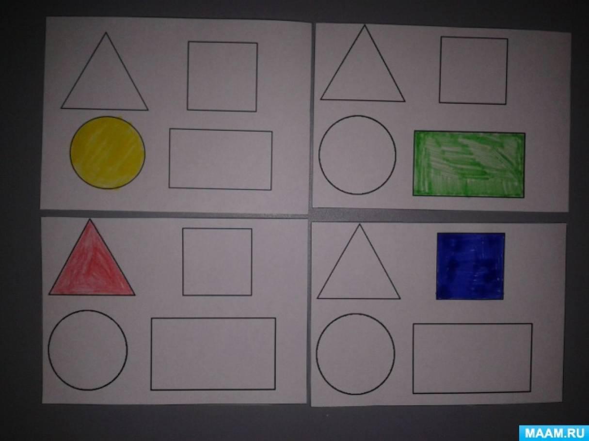 дидактическая игра по фэмп геометрические раскраски