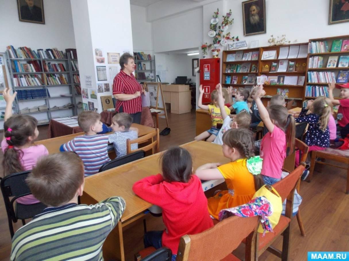 Фотоотчет об экскурсии в библиотеку «Знакомство с основоположниками славянской письменности Кириллом и Мефодием»