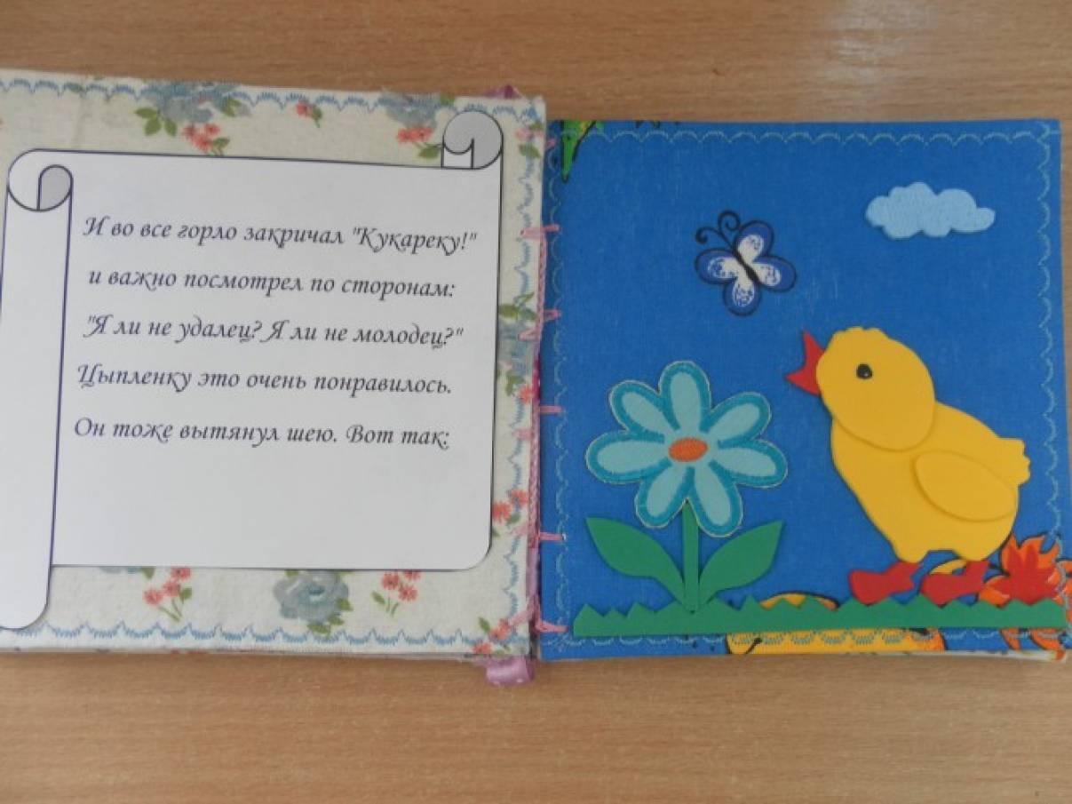 Как сделать книжку малышку своими руками по пдд для детей