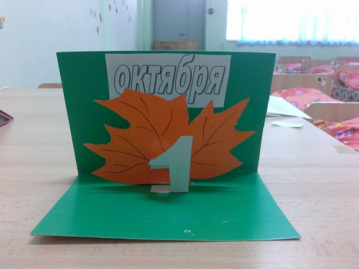 Открытка на день пожилого человека в детском саду своими, днем рождения