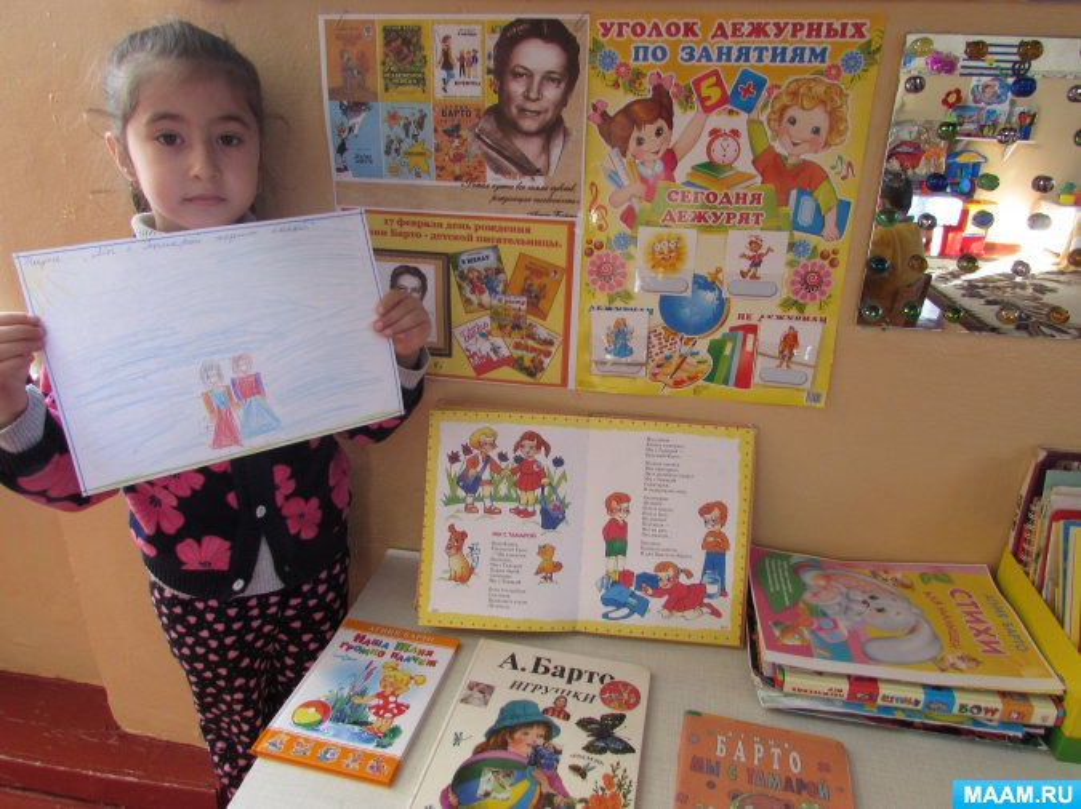 знакомство детей с творчеством а барто