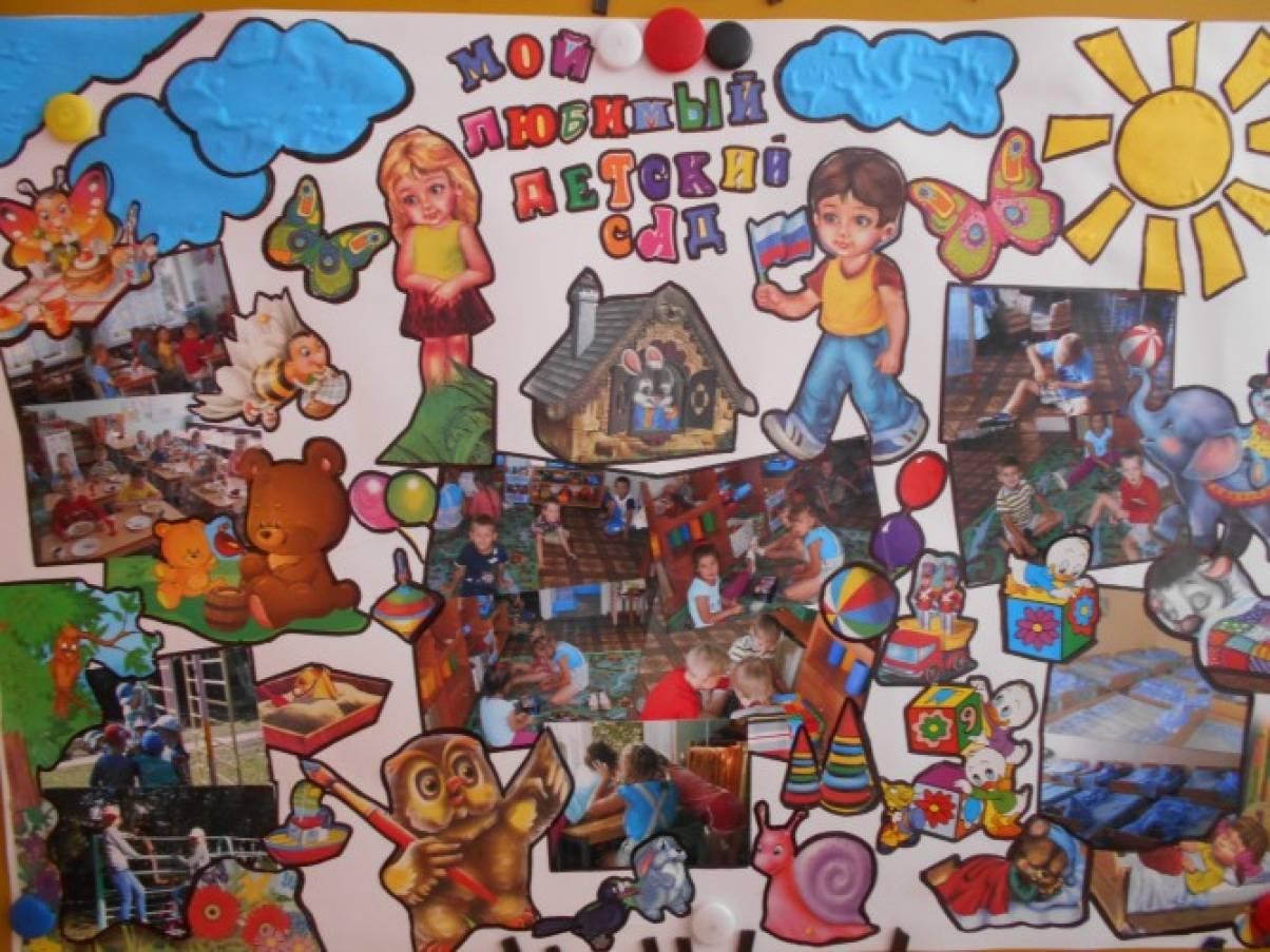 Наш любимый детский сад рисунки поделки 7
