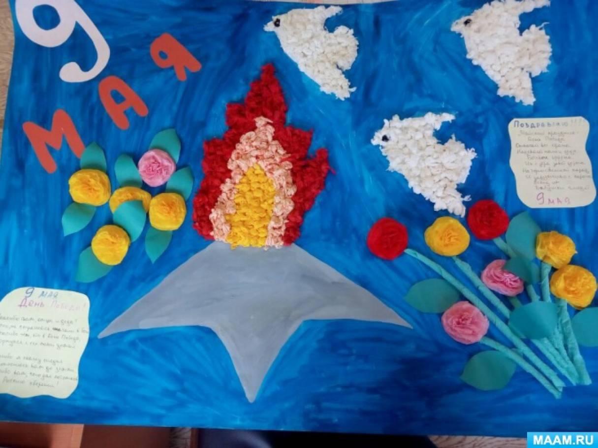 Коллективная открытка детей посвященная к «9 мая»
