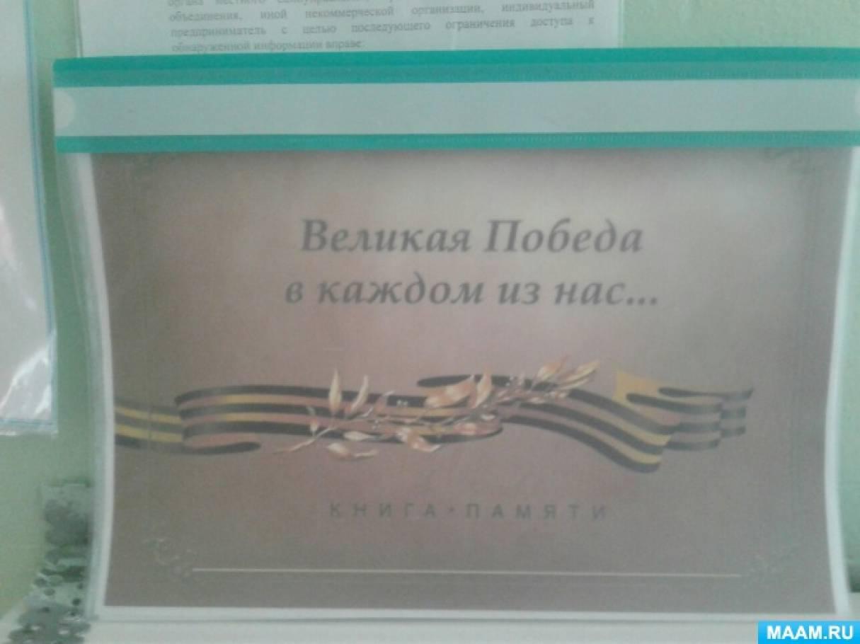 Фотоотчёт об акции «Георгиевская ленточка»