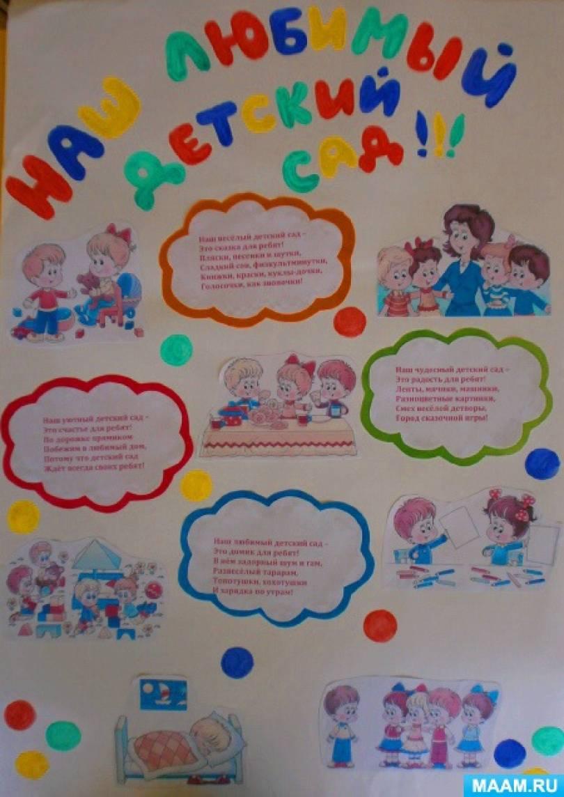 Как сделать своими руками стенгазету в детский сад