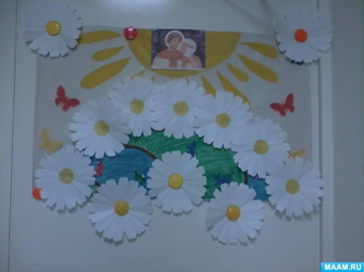 Днем, открытки к дню семьи любви и верности в детском саду