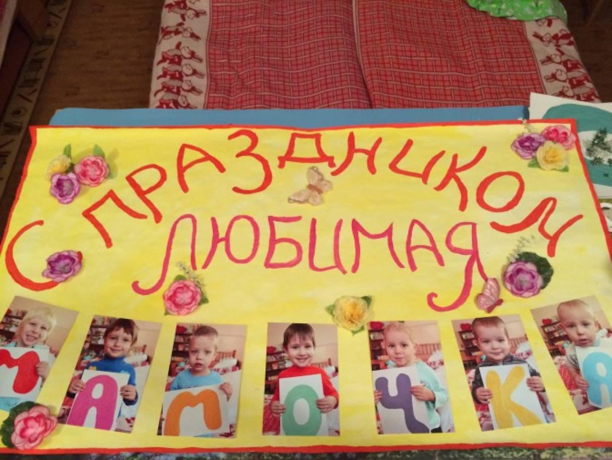 Плакаты открытки для мам своими руками