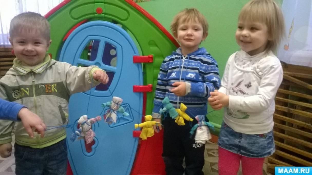 Акция «Гирлянда дружбы». Изготовление кукол-кувадок с детьми первой младшей группы