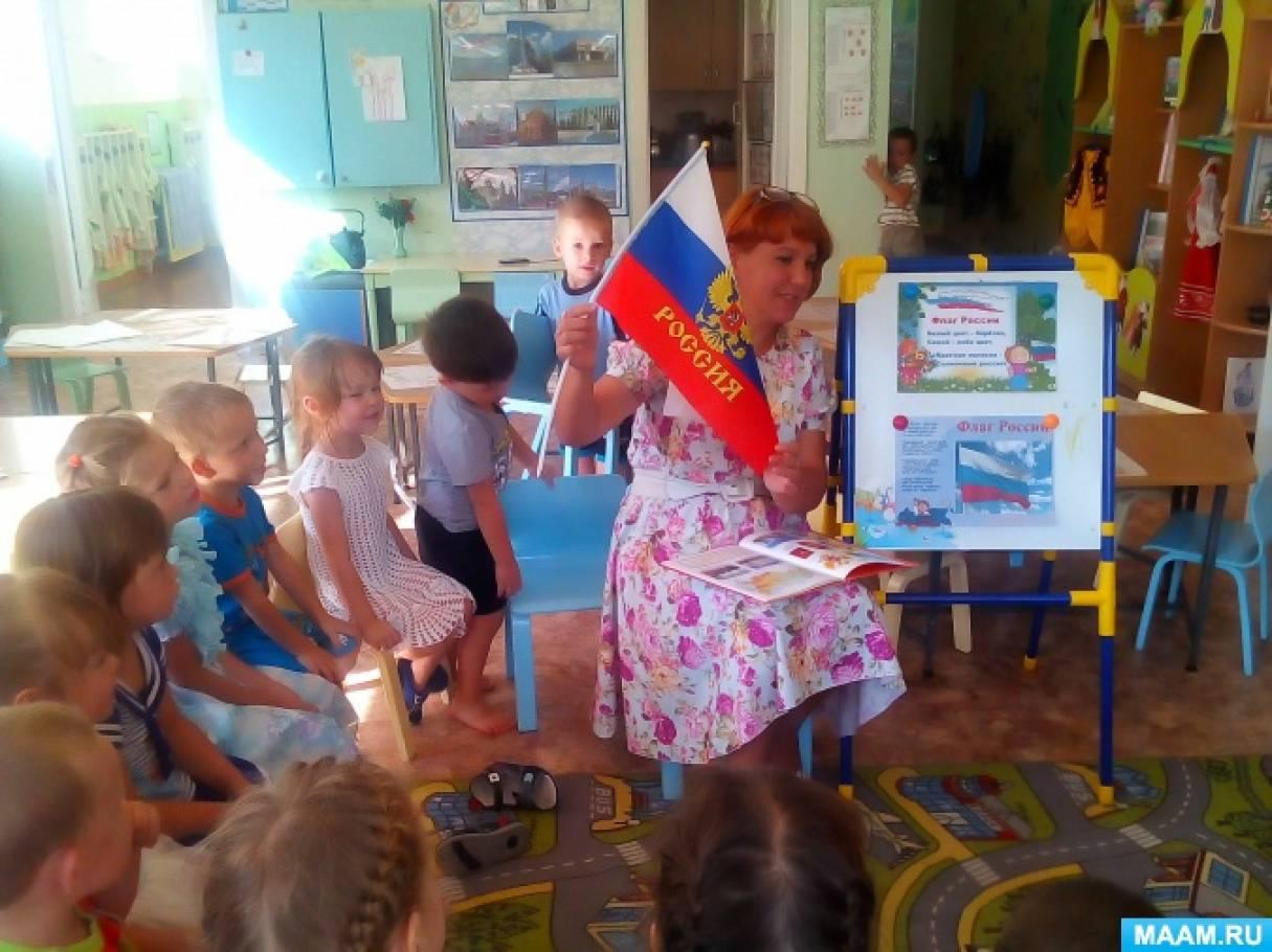 Фотоотчет «День российского флага»
