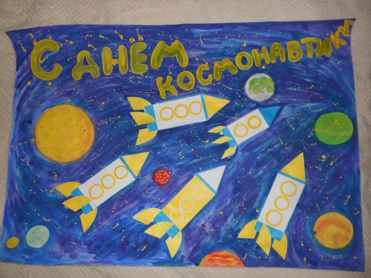 плакат на тему космос своему обилию разнообразию