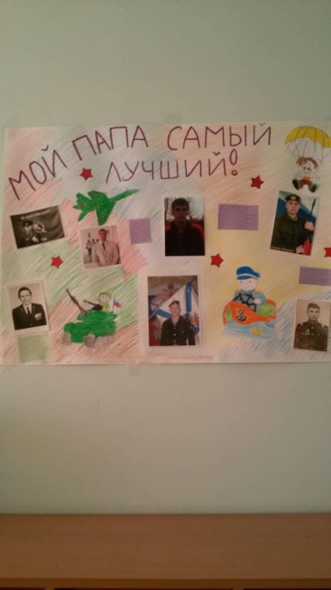 Детские открытки на 23 февраля мой папа самый лучший, стихи картинках